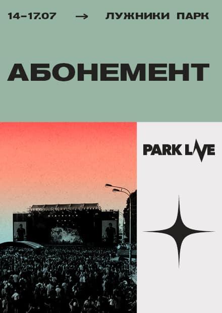 PARK LIVE 2022. Абонемент 14-17 июля