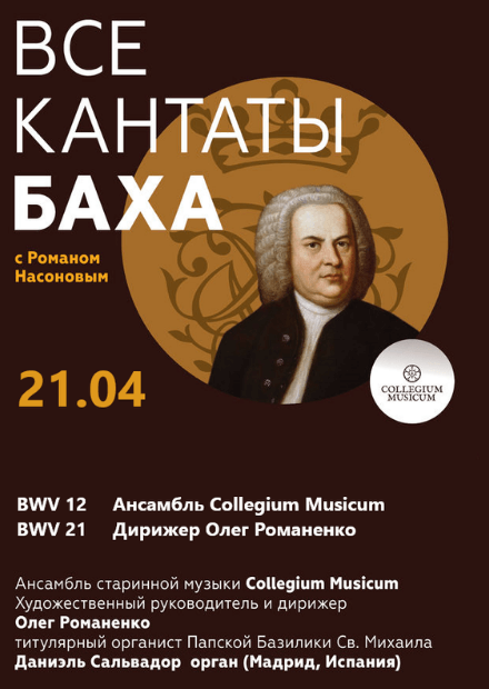 Все кантаты Баха. BWV 12 и 21