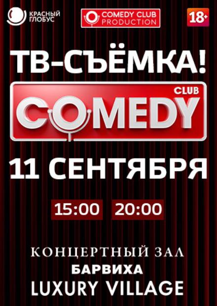 Запись ТВ-программы Comedy Club