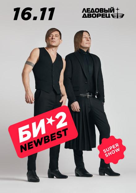 Би-2. NEW BEST (Санкт-Петербург)