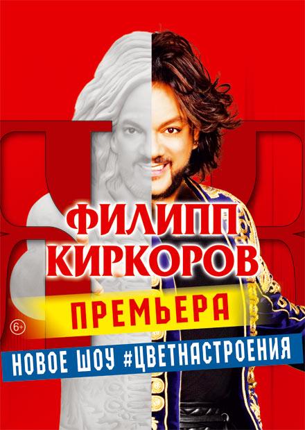 """Филипп Киркоров. """"Я+R"""" Цвет настроения… (СПб)"""