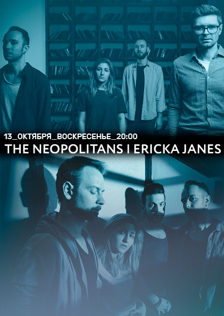 The Neopolitans | Ericka Janes