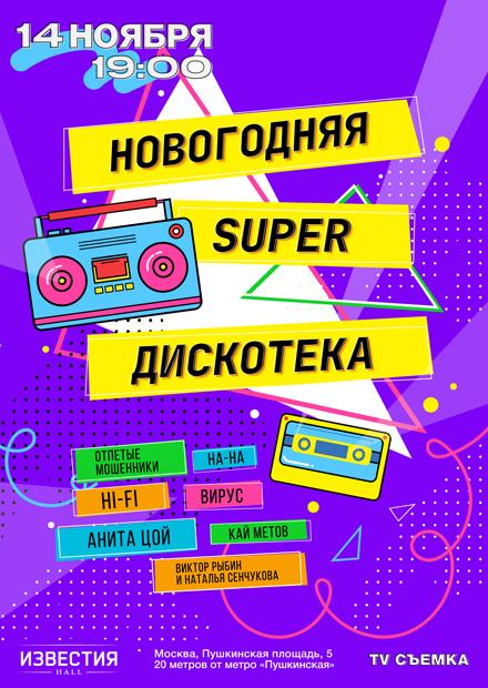 Новогодняя Super Дискотека (TВ-съемка)