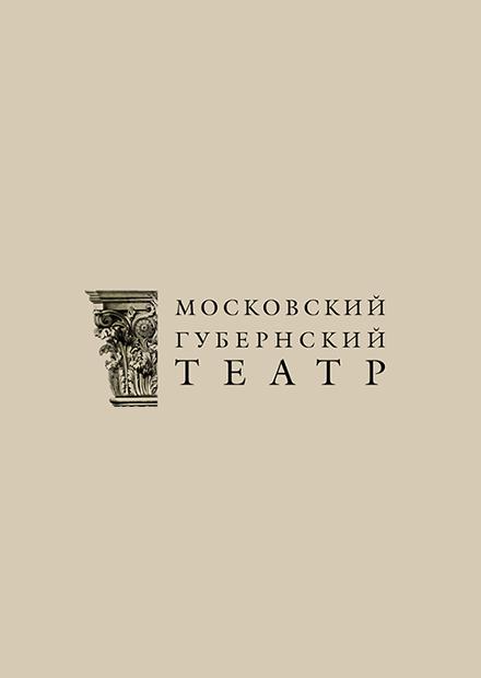 Лебединое озеро. Московский Губернский театр