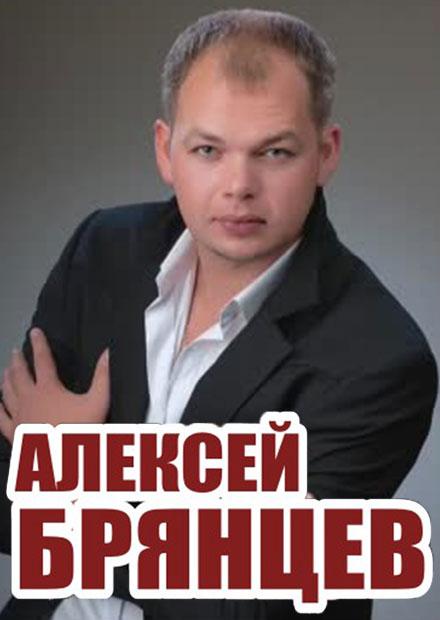 Алексей Брянцев (Дзержинск)