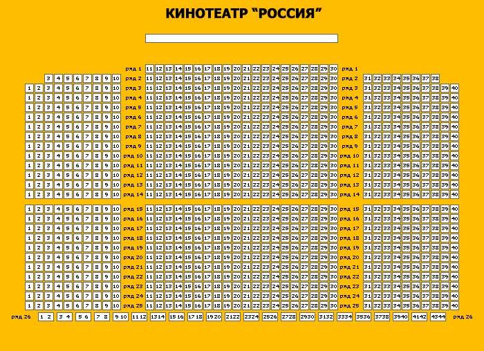 """Схема зала Киноцентр """"Россия"""" (Нижний Новгород)"""