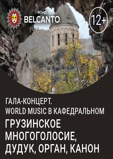 Гала-концерт. World music в Кафедральном. Грузинское многоголосие, дудук, орган, канон