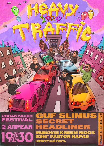 Heavy Traffic 2020: GUF, SLIMUS и др.