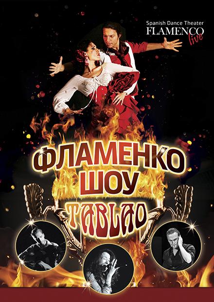 """Фламенко-шоу """"Tablao"""""""