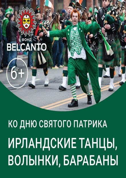Ко дню Святого Патрика. Ирландские танцы, волынки, барабаны