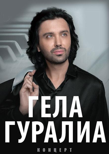 Сольный концерт Гелы Гуралиа