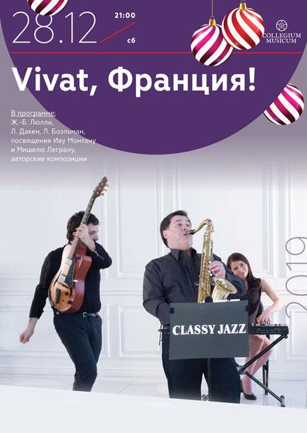"""Рождественская премьера """"Vivat, Франция!"""". Группа Classy Jazz"""