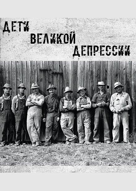 Дети Великой Депрессии