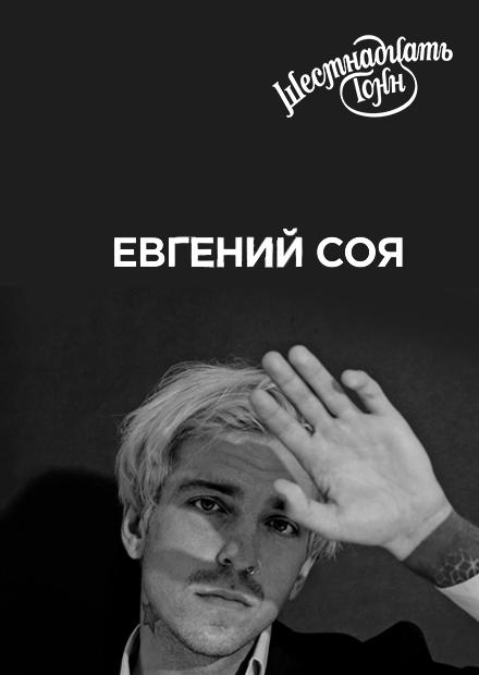 Евгений Соя