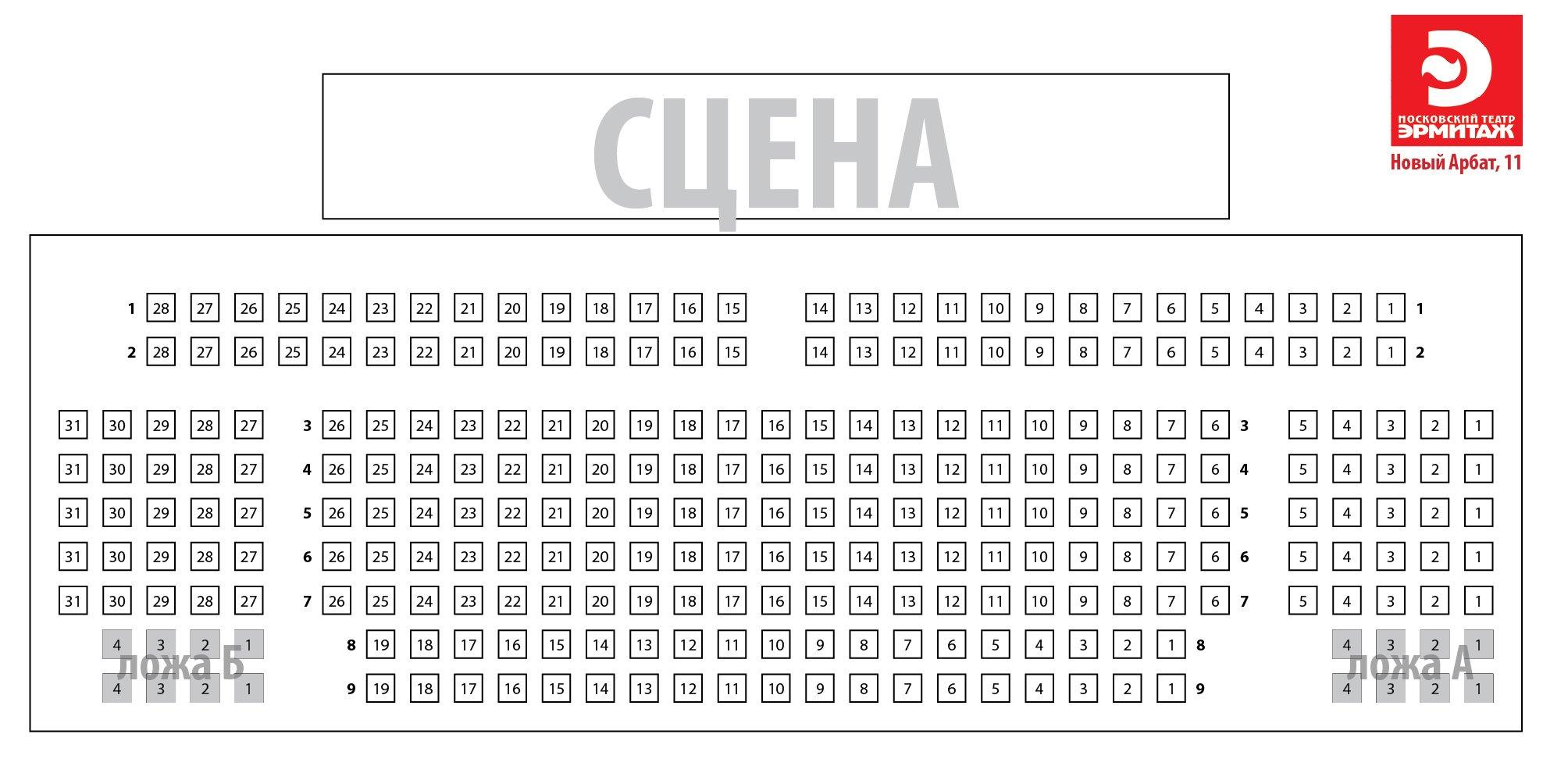 Схема зала Театр «Эрмитаж»