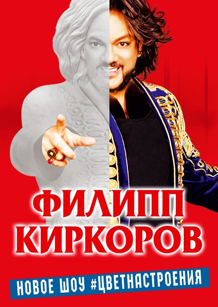 """Филипп Киркоров. """"Цвет настроения…"""" (Выкса)"""