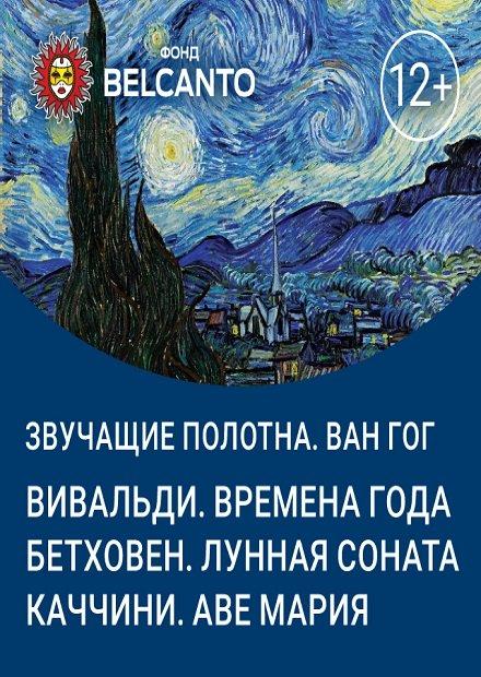 Звучащие полотна: Ван Гог. Вивальди. Времена года. Бетховен. Лунная соната. Каччини. Аве Мария
