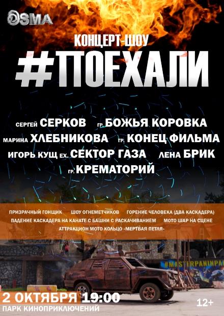 Концерт-шоу #ПОЕХАЛИ
