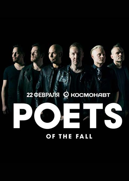 Poets of the Fall (Санкт-Петербург)