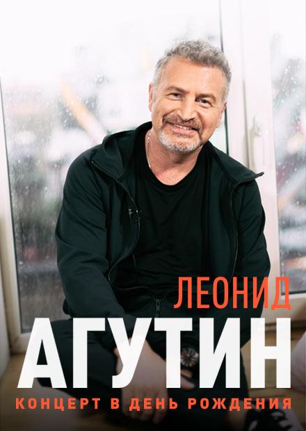Леонид Агутин. Концерт в День Рождения