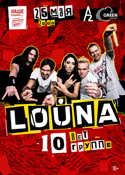 Louna. 10 лет группе (Санкт-Петербург)