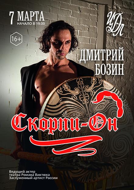 Скорпи-Он