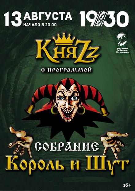 """""""КняZz"""" с программой  """"Собрание"""""""