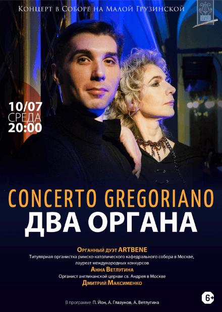 Concerto Gregoriano. Два органа