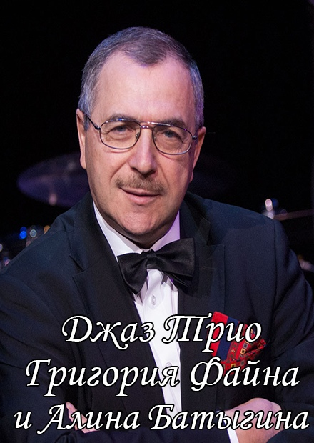 Джаз-трио Григория Файна
