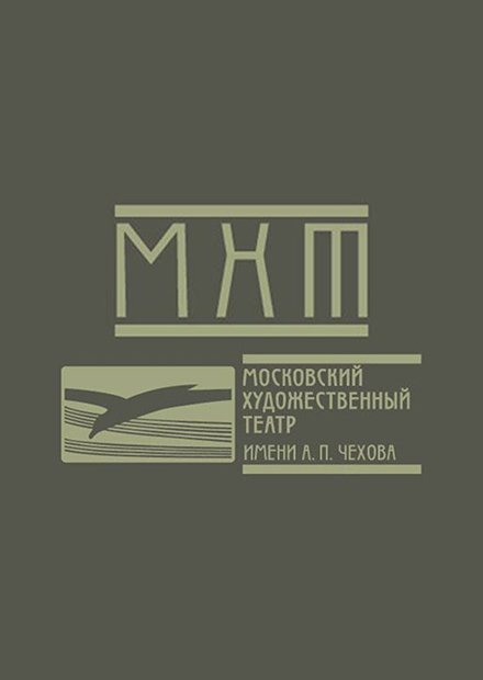 Мхатовский вечер «Память места». Анатэма