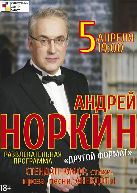 Андрей Норкин. Другой формат
