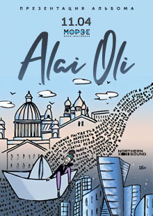 Alai Oli. Презентация альбома