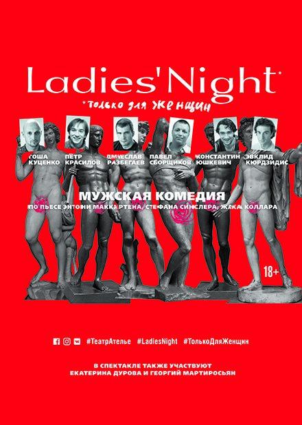 Ladies' Night. Только для женщин. Версия 2002