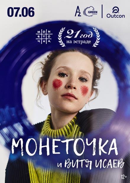 Монеточка (Санкт-Петербург)