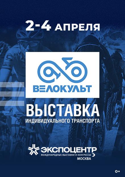 """""""Велокульт 2021"""". Новый шаг для велоиндустрии"""