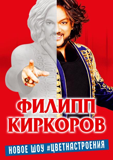 """Филипп Киркоров. """"Цвет настроения…"""" (Ижевск)"""