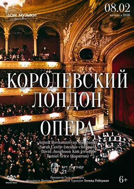 Королевский Лондон. Опера