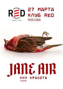 "Jane Air. ""Красота ХХХ"""