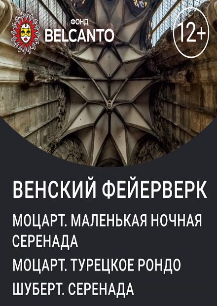 Венский фейерверк