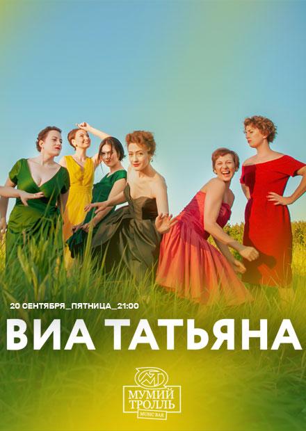 """ВИА """"Татьяна"""""""