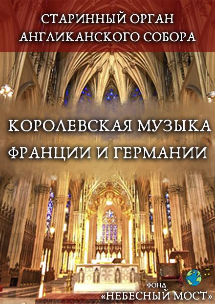 Старинный орган Англиканского собора. Королевская музыка Франции и Германии