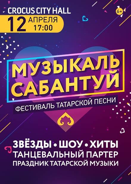 """Фестиваль татарской песни """"Музыкаль сабантуй"""""""