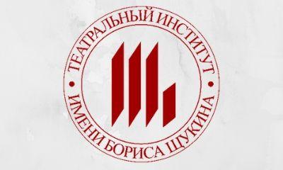 Театральный институт им. Б. Щукина