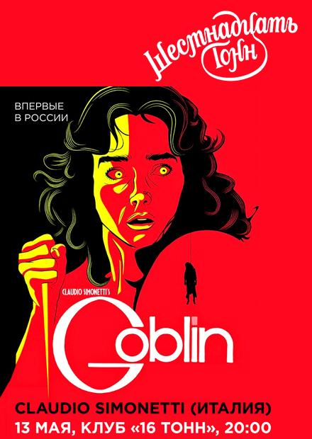 Goblin (Италия)