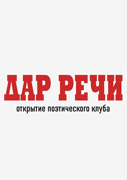 Открытие поэтического клуба «Дар речи»