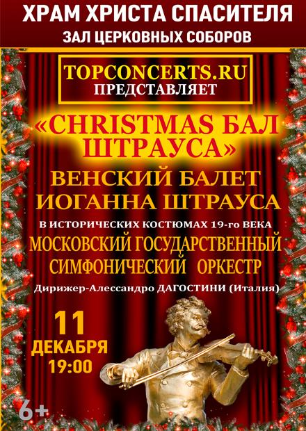 Christmas бал Штрауса