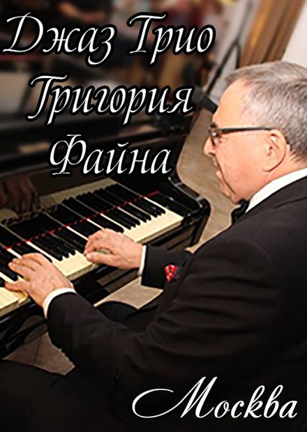 Джаз Трио Григория Файна