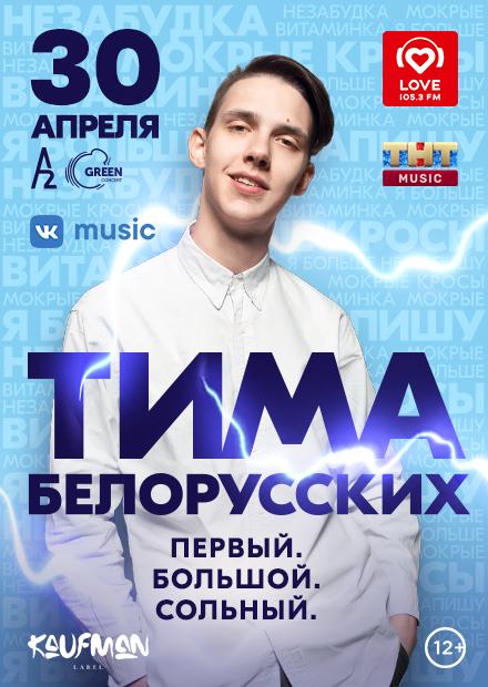 Тима Белорусских (Санкт-Петербург)