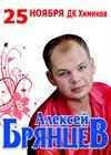 Алексея Брянцева (Дзержинск)