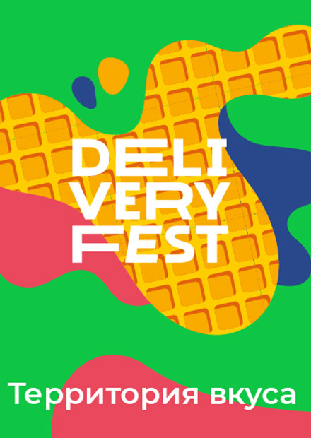 Delivery Club Fest: Джон Ньюман, Kadebostany, Моя Мишель и др.